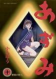 あずみ(10) (ビッグコミックス)