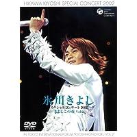 氷川きよしスペシャルコンサート2002 きよしこの夜Vol.2