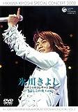 氷川きよしスペシャルコンサート2002 きよしこの夜Vol.2 [DVD] 画像