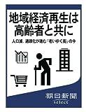 地域経済再生は高齢者と共に 人口減、過疎化が進む「老いゆく街」の今 (朝日新聞デジタルSELECT)