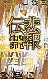 悲報伝 / 西尾 維新 のシリーズ情報を見る