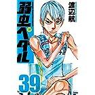 弱虫ペダル 39 (少年チャンピオン・コミックス)