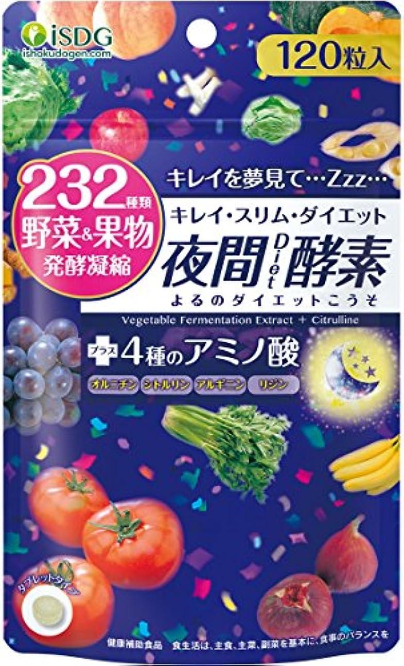 穏やかな穏やかな指ISDG 医食同源ドットコム 夜間 Diet 酵素 サプリメント [ 232種類 野菜 果物 発酵凝縮 アミノ酸 4種 ] 310mg×120粒