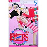 ハイテンション根性ERS 5 (フラワーコミックス)