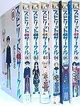 スピリットサークル コミック 全6巻完結セット (ヤングキングコミックス)