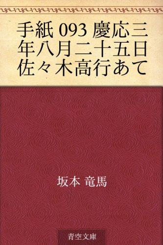 手紙 093 慶応三年八月二十五日 佐々木高行あての詳細を見る