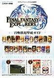 ファイナルファンタジー エクスプローラーズ N3DS版 召喚獣超撃破ガイド スクウェア・エニックス公式攻略本 (Vジャンプブックス―ニンテンドー3DS版 スクウェア・エニックス公式攻略本)