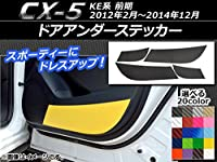 AP ドアアンダーステッカー カーボン調 マツダ CX-5 KE系 前期 2012年02月~2014年12月 シルバー AP-CF399-SI 入数:1セット(4枚)
