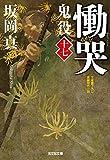 慟哭 鬼役(十七) (光文社時代小説文庫)