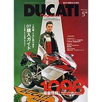 DUCATI Magazine (ドゥカティ マガジン) 2007年 05月号 [雑誌]