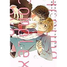 アラウンド・コンプレックス・ラブ (B's-LOVEY COMICS)