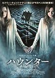 ハウンター [DVD]