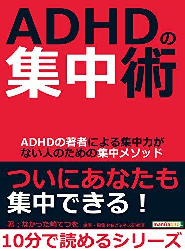 ADHDの集中術。ADHDの著者による集中力がない人のための集中メソッド。10分で読めるシリーズの詳細を見る