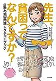 先生、貧困ってなんですか?: 日本の貧困問題レクチャーブック