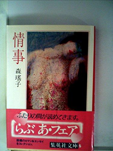 情事 (1982年) (集英社文庫)の詳細を見る