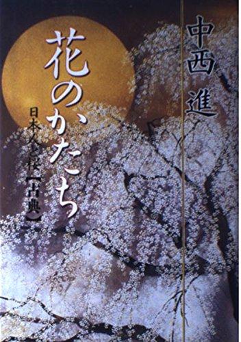 花のかたち―日本人と桜 古典の詳細を見る