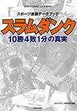 スポーツ漫画データブック スラムダンク10勝4敗1分の真実