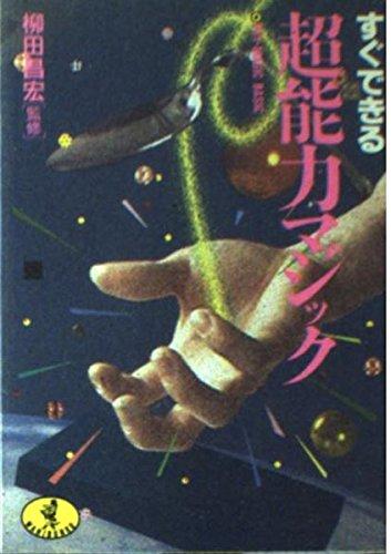 すぐできる超能力マジック (ワニ文庫)