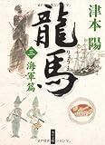 龍馬 三、海軍篇 (角川文庫)