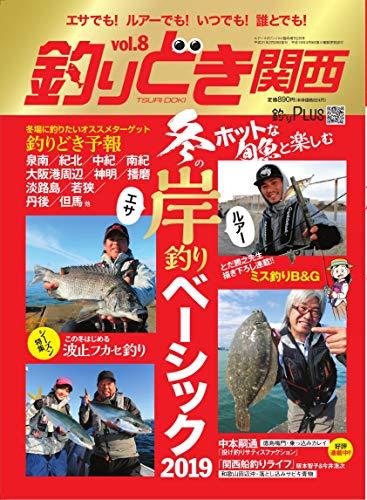 釣りどき関西(8) 2019年 02月号 [雑誌]: ルアーマガジンソルト 増刊