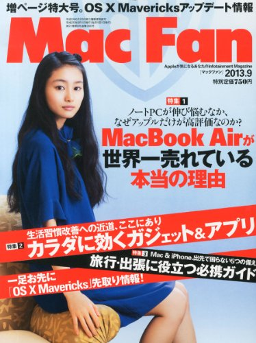 Mac Fan (マックファン) 2013年 09月号 [雑誌]の詳細を見る