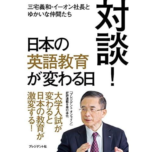 対談!日本の英語教育が変わる日