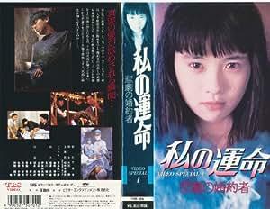 私の運命(1)‾悲劇の婚約者 [VHS]