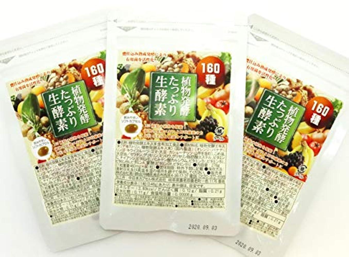 マルクス主義者瀬戸際かび臭い植物酵素たっぷり 生酵素160種 (60粒×3袋=約3か月分)