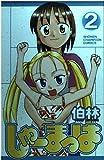 しゅーまっは 2 (少年チャンピオン・コミックス)