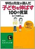 学校の先生が選んだ「子どもを伸ばす」100の言葉 (知的生きかた文庫)