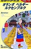 A19 地球の歩き方 オランダ/ベルギー/ルクセン 2010~2011 [単行本] / 地球の歩き方編集室 (著); ダイヤモンド社 (刊)