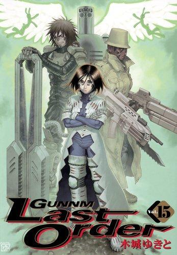 銃夢Last Order 15 (ヤングジャンプコミックス)の詳細を見る