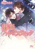 君恋ファンタスティック [『片恋ロマンティック』シリーズ作] (幻冬舎ルチル文庫)