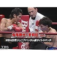 鬼塚勝也×李炯哲(1994)WBA世界ジュニアバンタム級タイトルマッチ【TBSオンデマンド】