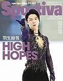 Sportiva 羽生結弦 日本フィギュアスケート2019-2020シーズン序盤号 (集英社ムック)