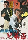 組織暴力 兄弟盃[DVD]