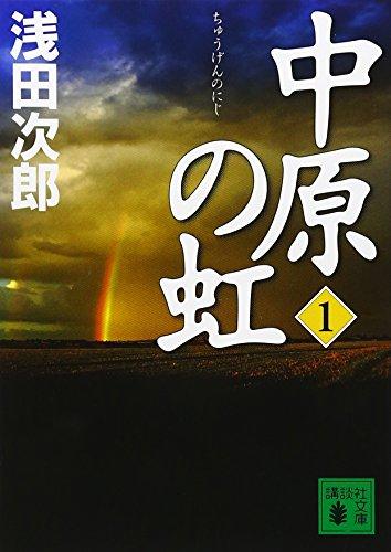 中原の虹(講談社)
