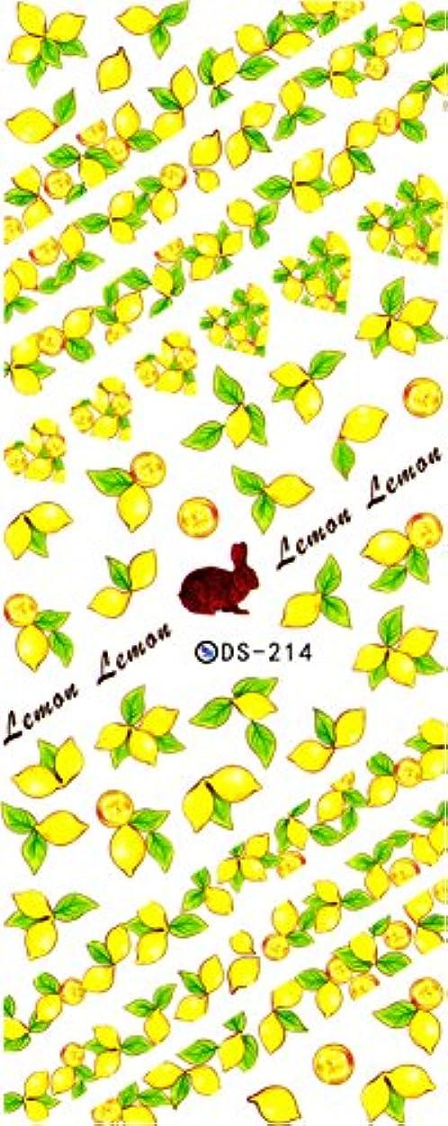 乏しい市町村従順ウォーターネイルシール レモン フルーツ 果物 選べる商品 極薄?重ね貼りOK (01-X133)