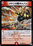 デュエルマスターズ/DMRP01/025/R/ドドンガ轟キャノン