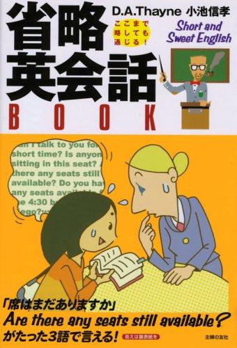 省略英会話BOOKの詳細を見る