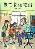 男性養護教諭
