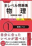 大学入試 全レベル問題集 物理【物理基礎・物理】 1基礎レベル (大学入試全レベ)