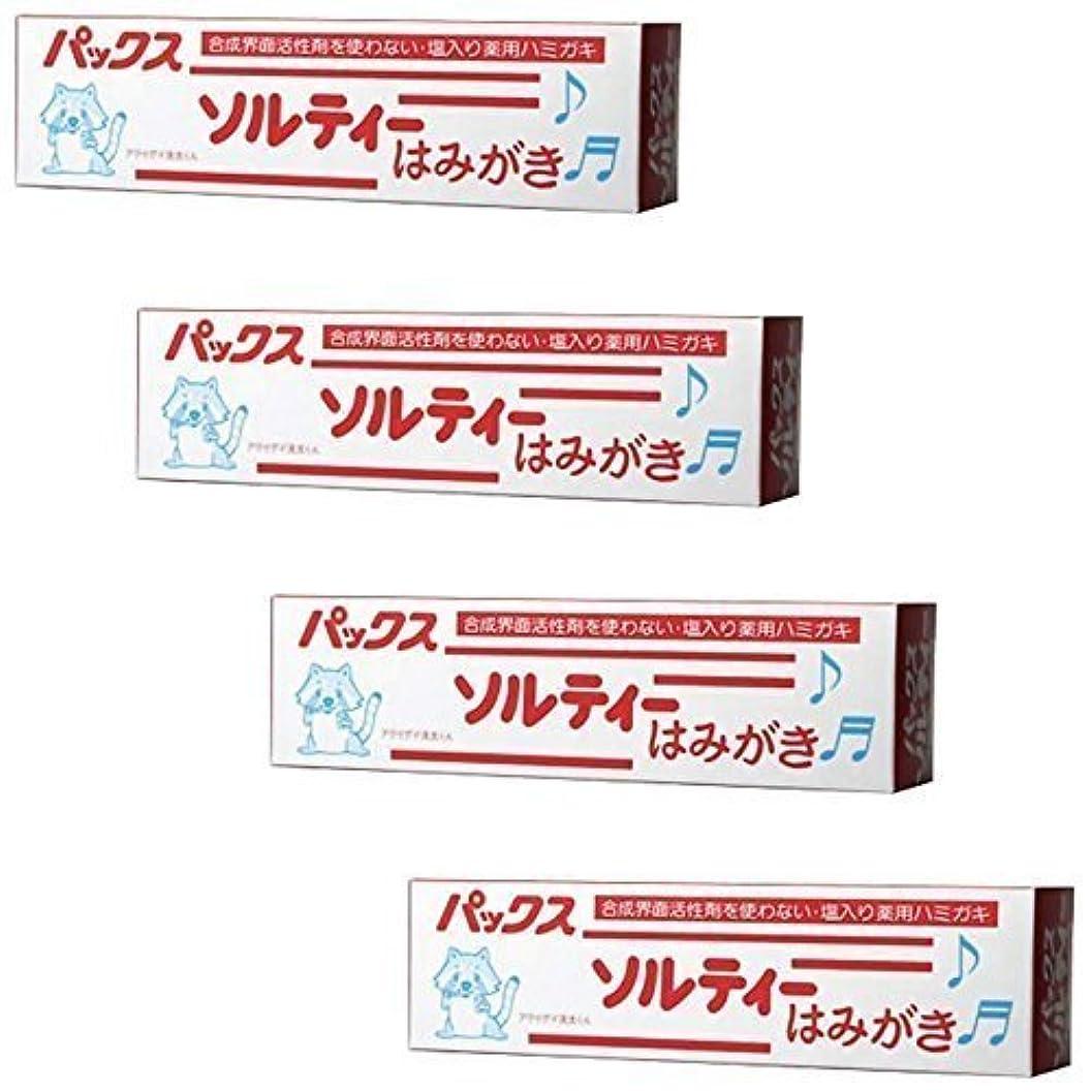 ご意見男らしいピーブ【セット品】パックスソルティーはみがき 80g (塩歯磨き粉) (80g×4個)