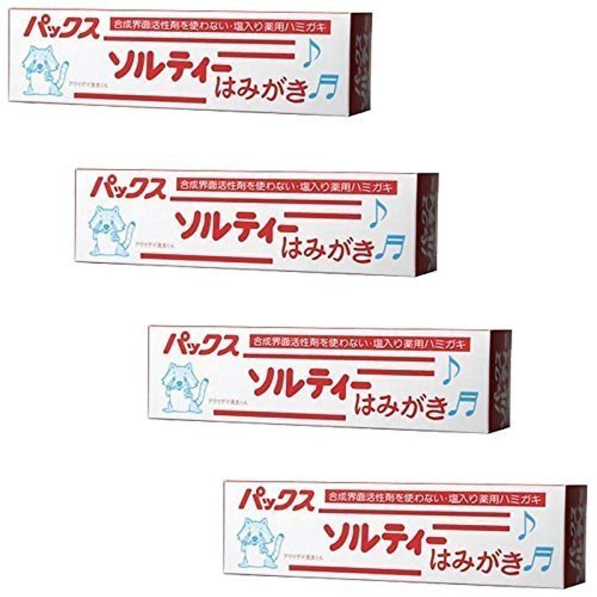 リダクターホース再生可能【セット品】パックスソルティーはみがき 80g (塩歯磨き粉) (80g×4個)