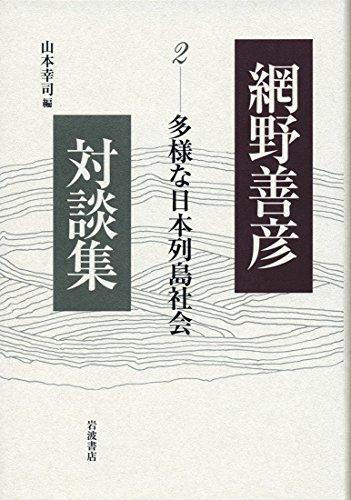 多様な日本列島社会 (網野善彦対談集 第2巻)の詳細を見る