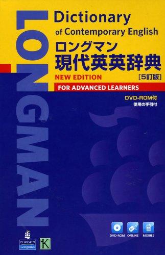 ロングマン現代英英辞典 [5訂版] DVD-ROM付の詳細を見る