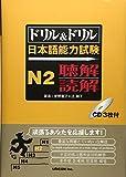 ドリル&ドリル日本語能力試験N2聴解・読解