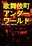 新宿歌舞伎町アンダーワールド (宝島社文庫)