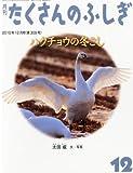 月刊 たくさんのふしぎ 2010年 12月号 [雑誌]