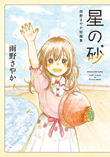 星の砂 雨野さやか短編集 (ビッグガンガンコミックス)